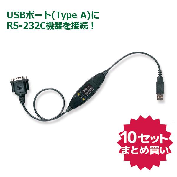 <お得な10個セット>USB シリアルコンバータ REX-USB60F