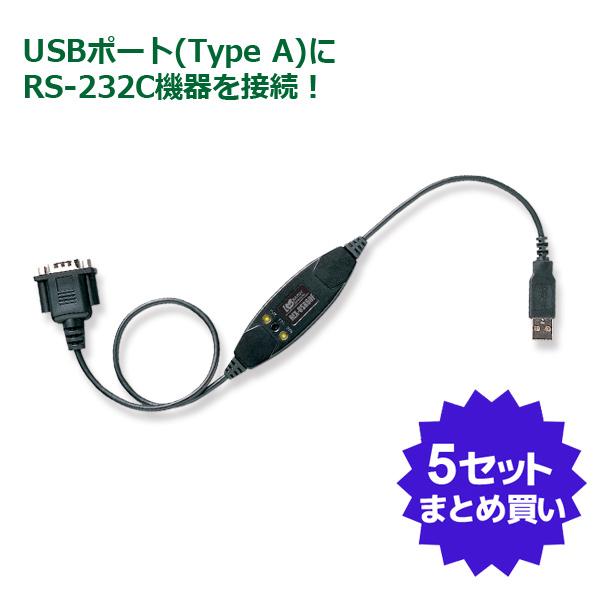 <お得な5個セット>USB シリアルコンバータ REX-USB60F