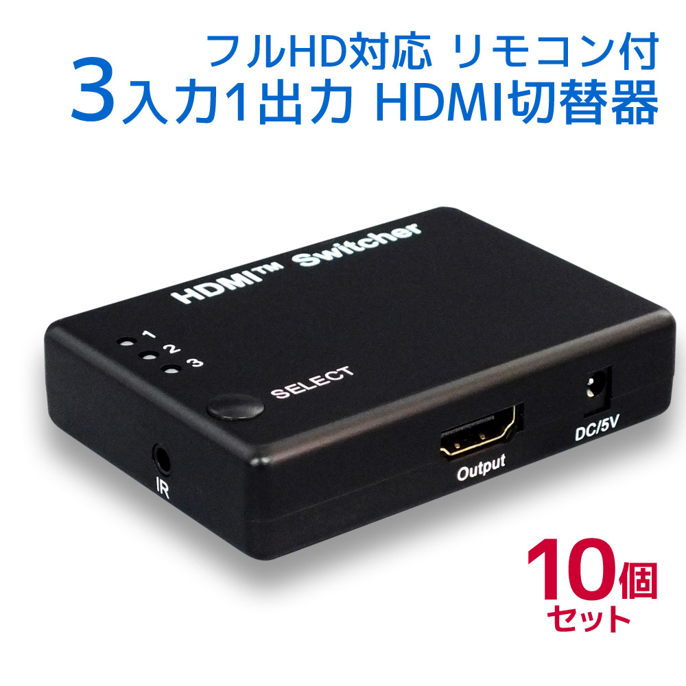 <お得な10個セット> フルHD対応 3入力1出力 HDMIセレクター RP-HDSW31