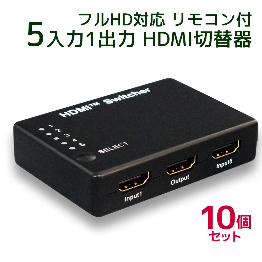 <お得な10個セット>フルHD対応 5入力1出力 HDMIセレクター RP-HDSW51