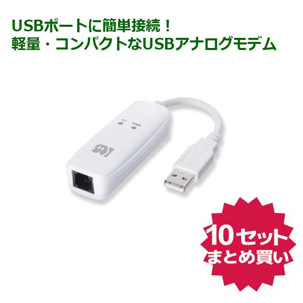 <お得な10個セット>USB 56K DATA/14.4K FAX Modem RS-USB56N