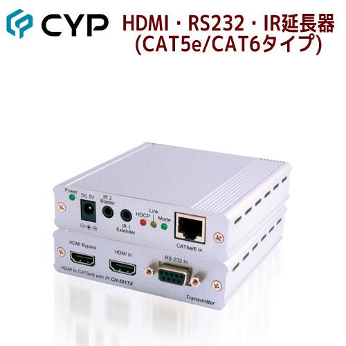 【5/6迄P2倍★5/1限定P5倍】Cypress Technology製 HDMI・RS232・IR延長器(CAT5e/CAT6タイプ) CH-501TX/RX