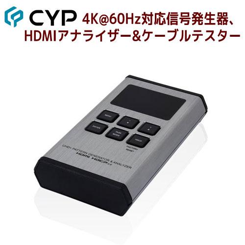 【5/6迄P2倍★5/1限定P5倍】Cypress Technology製 4K@60 ジェネレーター/アナライザー (18Gbps) CPHD-V4L