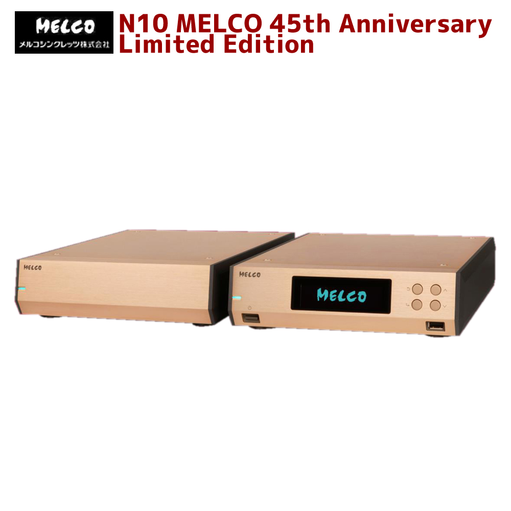 新しい世界を拓く 妥協なきHDDトランスポート 45周年限定モデル メルコシンクレッツ製 DELA ネットワークオーディオサーバー 数量限定 N10 MELCO N10P-H50G Anniversary Edition Limited ランキングTOP10 正規店 45th LTD-J