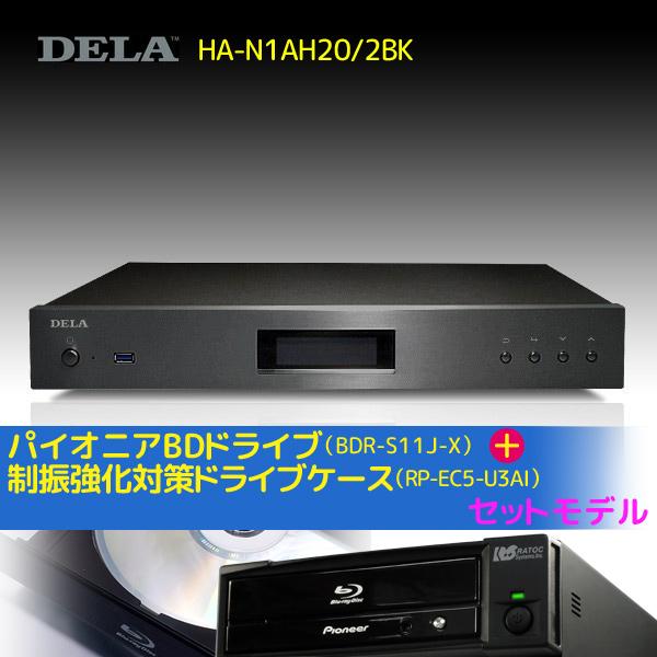 メルコシンクレッツ製 DELA 高音質オーディオ用NASの第2世代版 オーディオ用NAS「HA-N1AH20/2BK」&CDリッピング用制振強化 5インチ ドライブケース「RP-EC5-U3AI」&Pioneer製ドライブ「BDR-S11J-X」セット