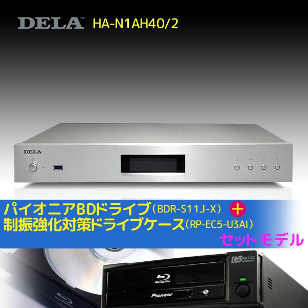 メルコシンクレッツ製 DELA 高音質オーディオ用NASの第2世代版 オーディオ用NAS「HA-N1AH40/2」&CDリッピング用制振強化 5インチ ドライブケース「RP-EC5-U3AI」&Pioneer製ドライブ「BDR-S11J-X」セット