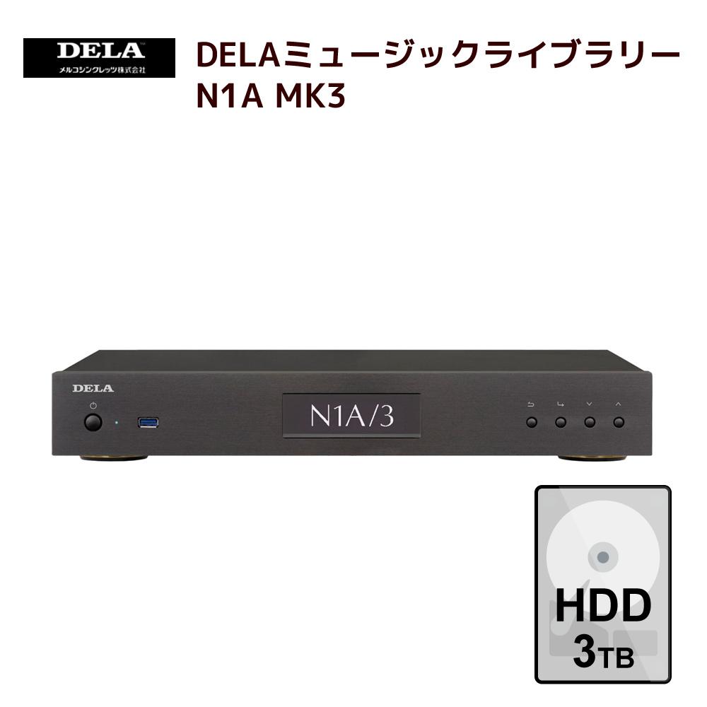 多くのオーディオファンに支持されてきたフルサイズモデルの第3世代 【12/11 09:59までP2倍、12/11 01:59まで半額セール&10%OFF】メルコシンクレッツ製 DELAミュージックライブラリー オーディオ用NAS HDD 3TB搭載モデル「N1A/3-H30B」