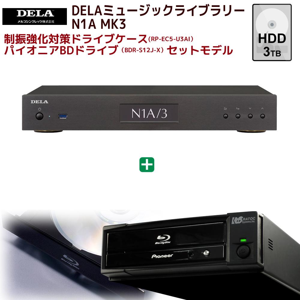 【5/6迄P2倍★5/1限定P5倍】メルコシンクレッツ製 DELAミュージックライブラリー オーディオ用NAS HDD 3TB搭載モデル「N1A/3-H30B-J」&Pioneer製ドライブ搭載CDリッピング用ケース「RP-EC5-U3AI&BDR-S12J-X」セット