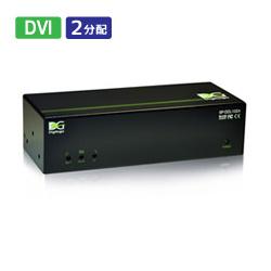 Digitogo製 デュアルリンクDVI & オーディオ分配器 2ポート SP-DDL102A