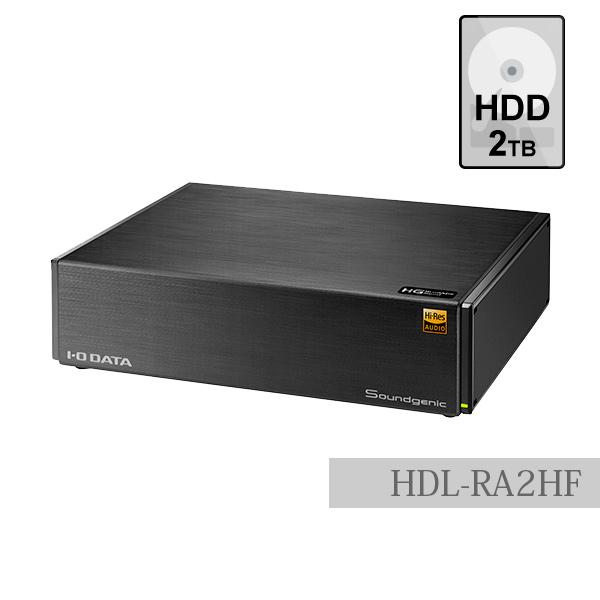 アイ・オー・データ機器製 Soundgenic ハードディスク搭載ネットワークオーディオサーバー 2TB「HDL-RA2HF」