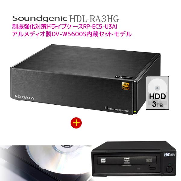 アイ・オー・データ機器製 Soundgenic ハードディスク搭載ネットワークオーディオサーバー 3TB「HDL-RA3HG」&CDリッピング用制振強化 5インチ ドライブケース「RP-EC5-U3AI」&アルメディオ製ドライブ「DV-W5600S」セット