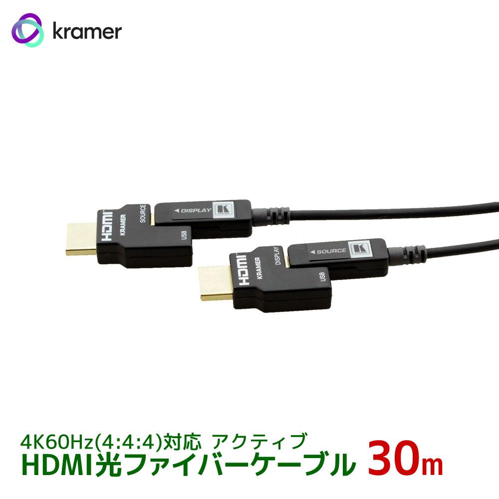 KRAMER クレイマー製 アクティブHDMI光ファイバーケーブル 4K60Hz(4:4:4)対応 脱着型コネクタ 30m CLS-AOCH/60-98