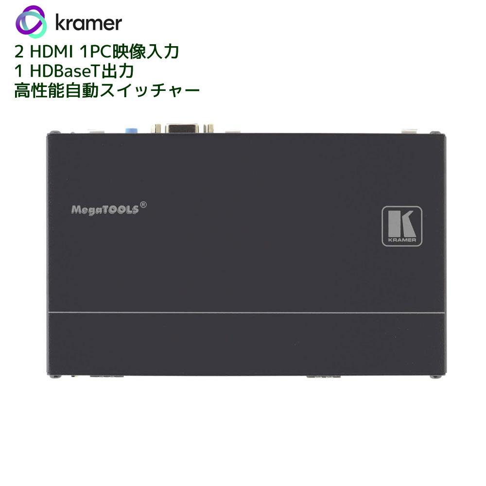 KRAMER クレイマー製 3入力オートスイッチャー(HDBaseT出力) DIP-20