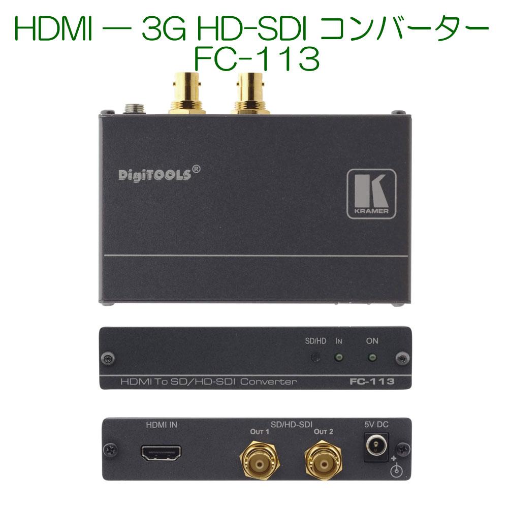 KRAMER クレイマー製 HDMI — 3G HD–SDI コンバーター FC-113