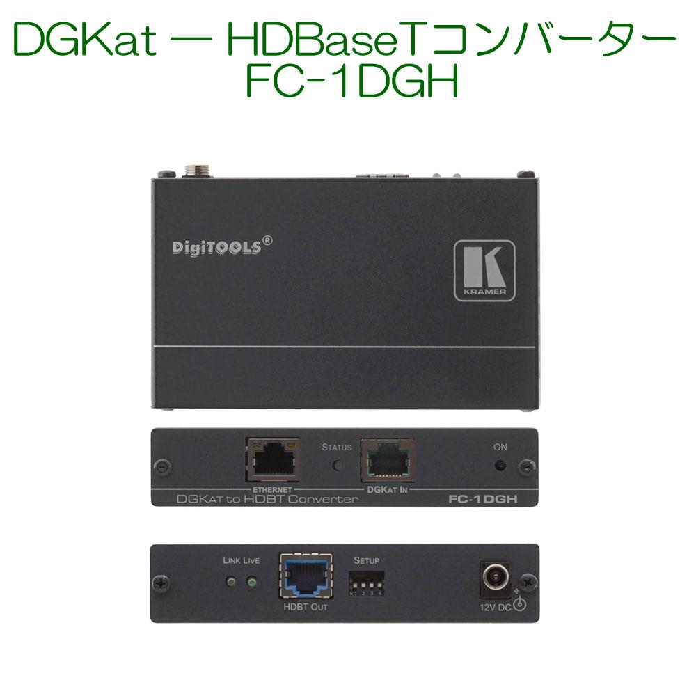 【~3/11 1:59 P5倍&最大63%値引】KRAMER クレイマー製 DGKat — HDBaseTコンバーター FC-1DGH