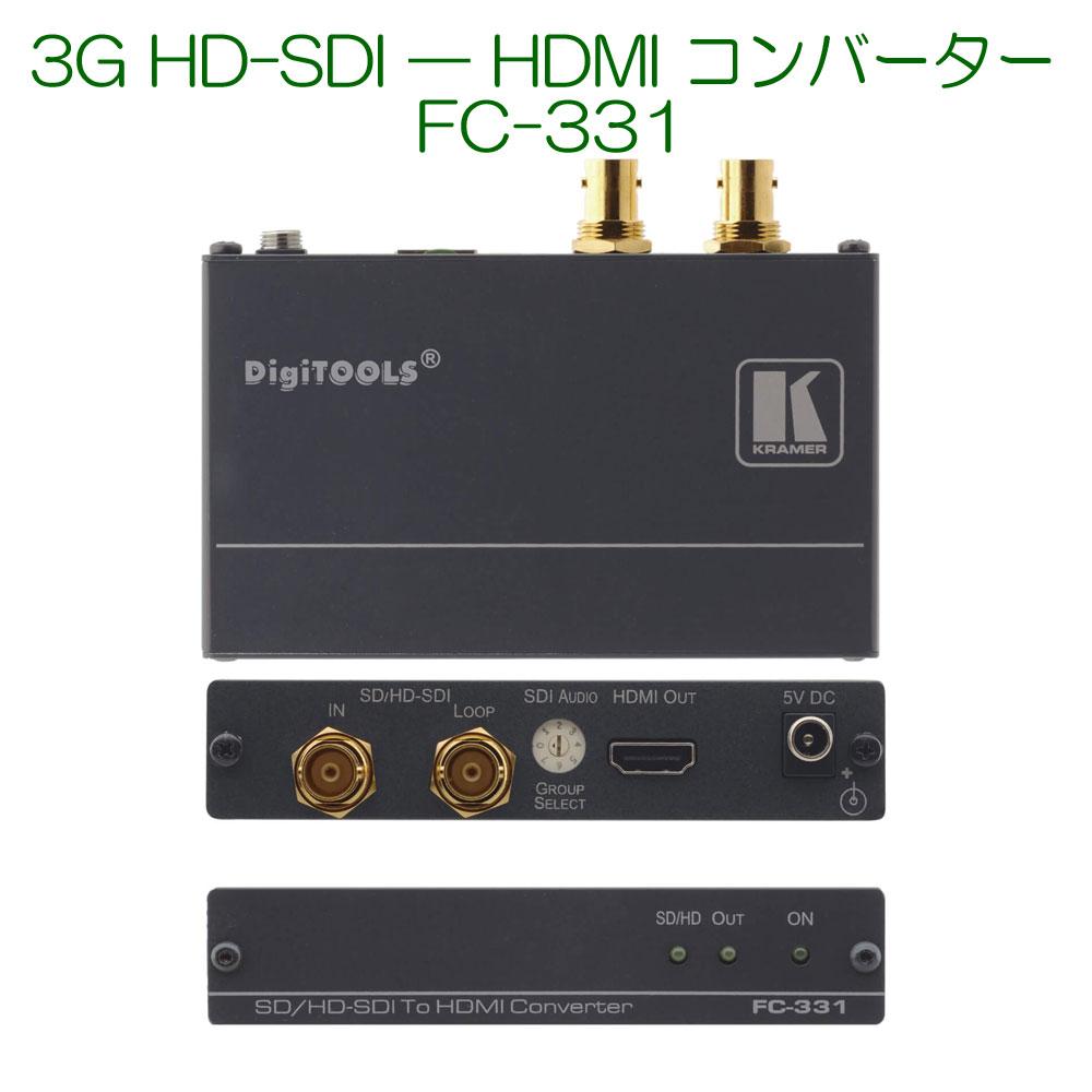 KRAMER クレイマー製 3G HD–SDI — HDMI コンバーター FC-331
