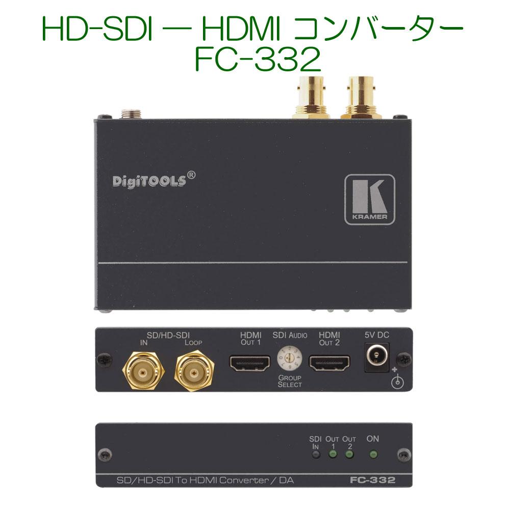 【5/6迄P2倍★5/1限定P5倍】KRAMER クレイマー製 HD–SDI — HDMI コンバーター FC-332