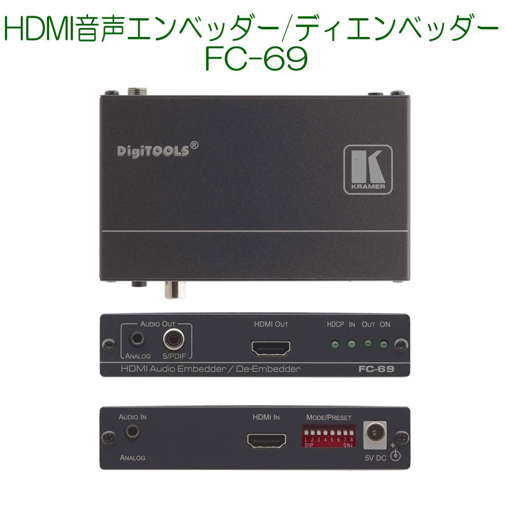 KRAMER クレイマー製 HDMI音声エンベッダー/ディエンベッダー FC-69