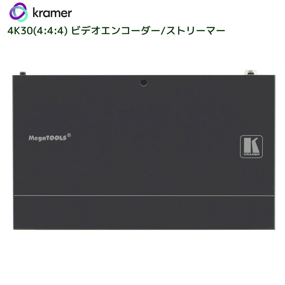 【3/27 0時~ 最大2000円クーポン&P2倍】KRAMER クレイマー製 4K30(4:4:4)対応 ビデオエンコーダー/ストリーマー KDS-EN5