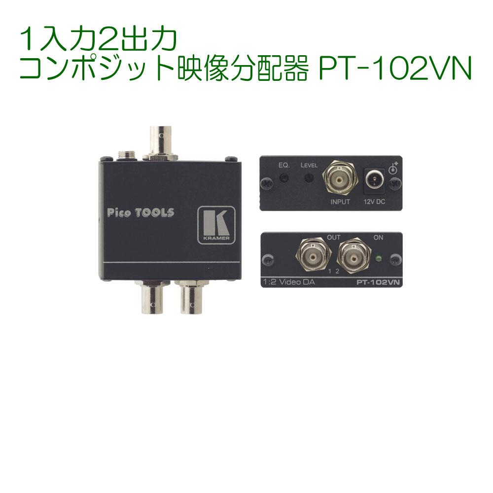 KRAMER クレイマー製 1:2 コンポジット映像分配器 PT-102VN