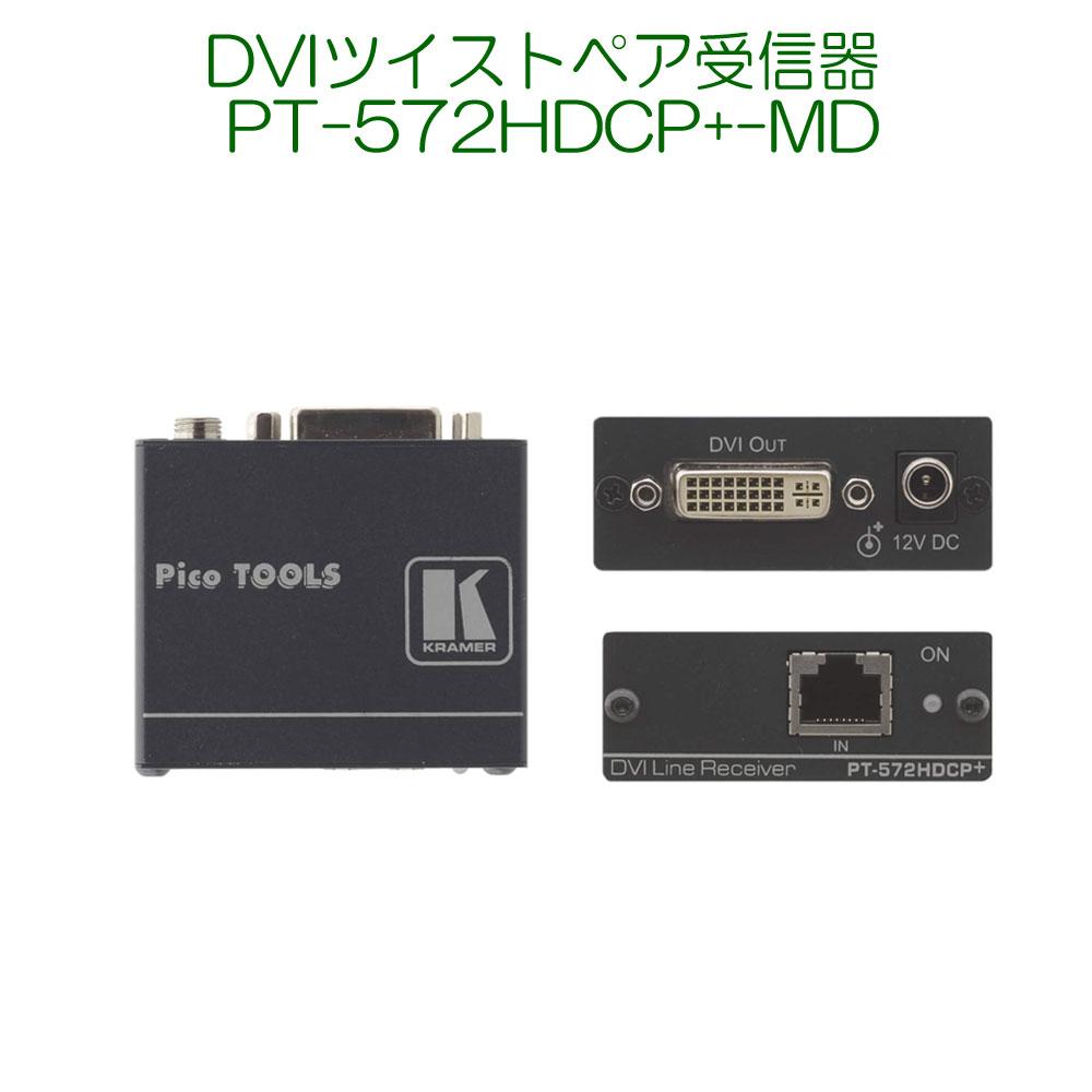 KRAMER クレイマー製 DVIツイストペア受信器 PT-572HDCP+-MD