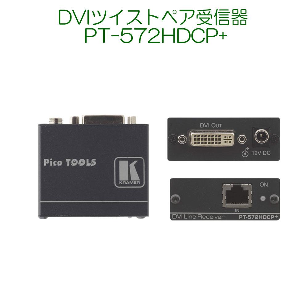 KRAMER クレイマー製 DVIツイストペア受信器 PT-572HDCP+