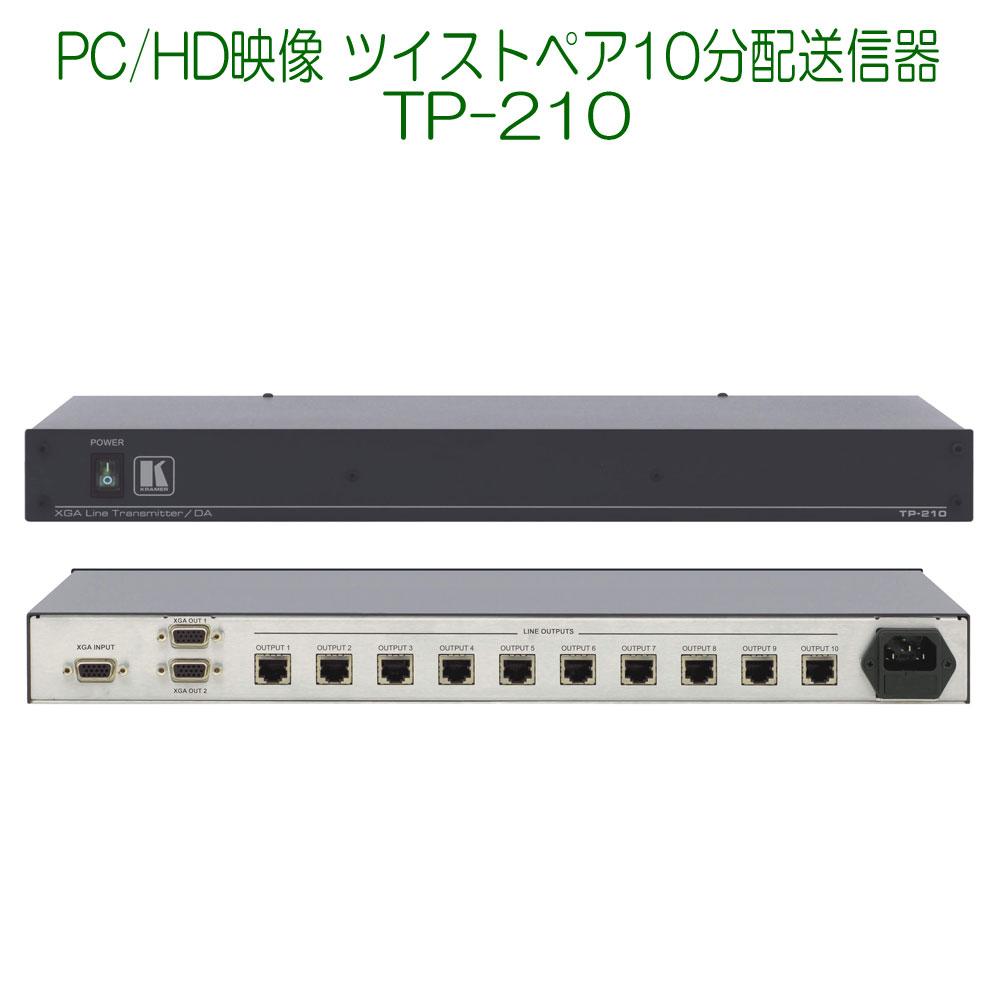 【5/6迄P2倍★5/1限定P5倍】KRAMER クレイマー製 PC/HD映像 PC/HD映像 ツイストペア10分配送信器 TP-210