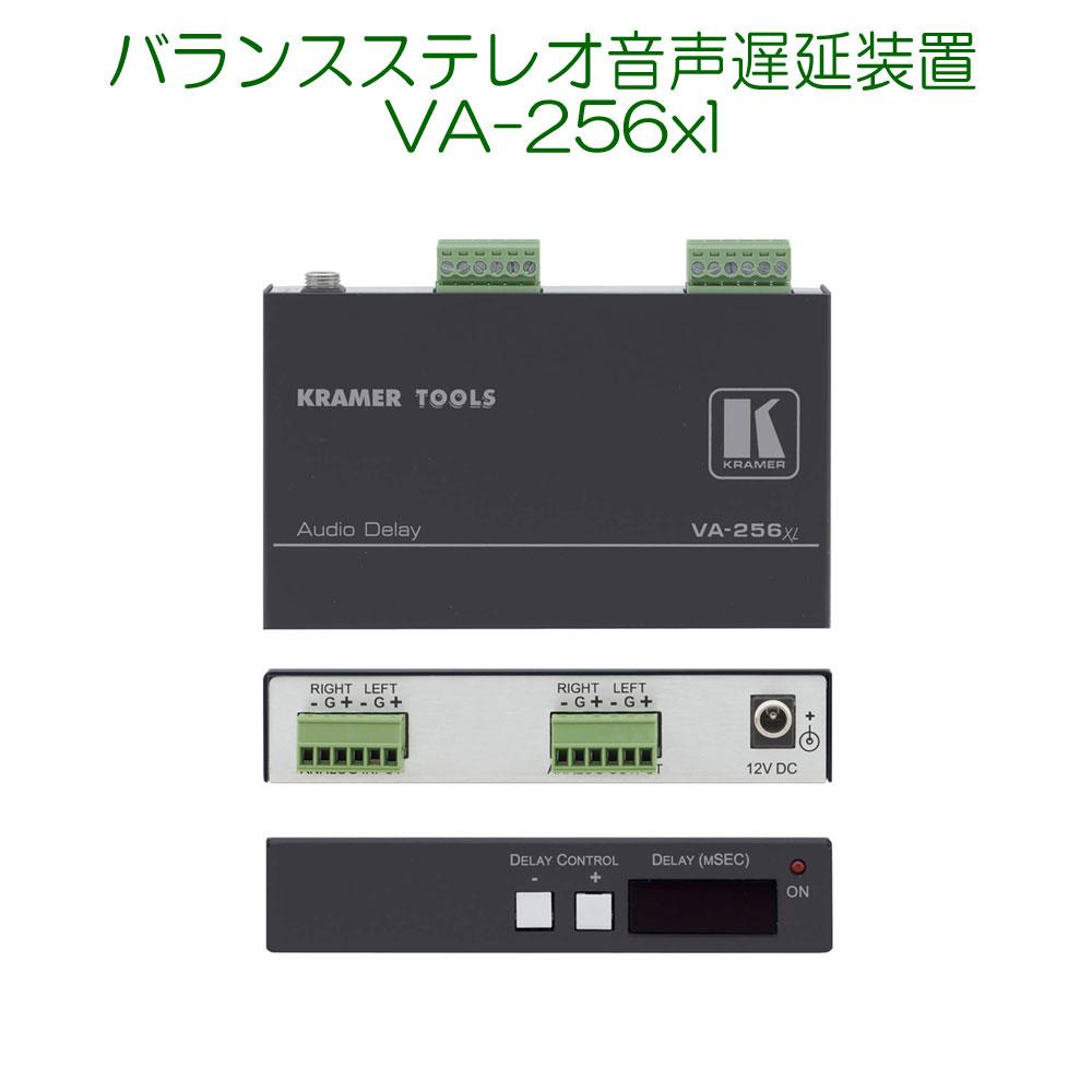 KRAMER クレイマー製 バランスステレオ音声遅延装置 VA-256xl