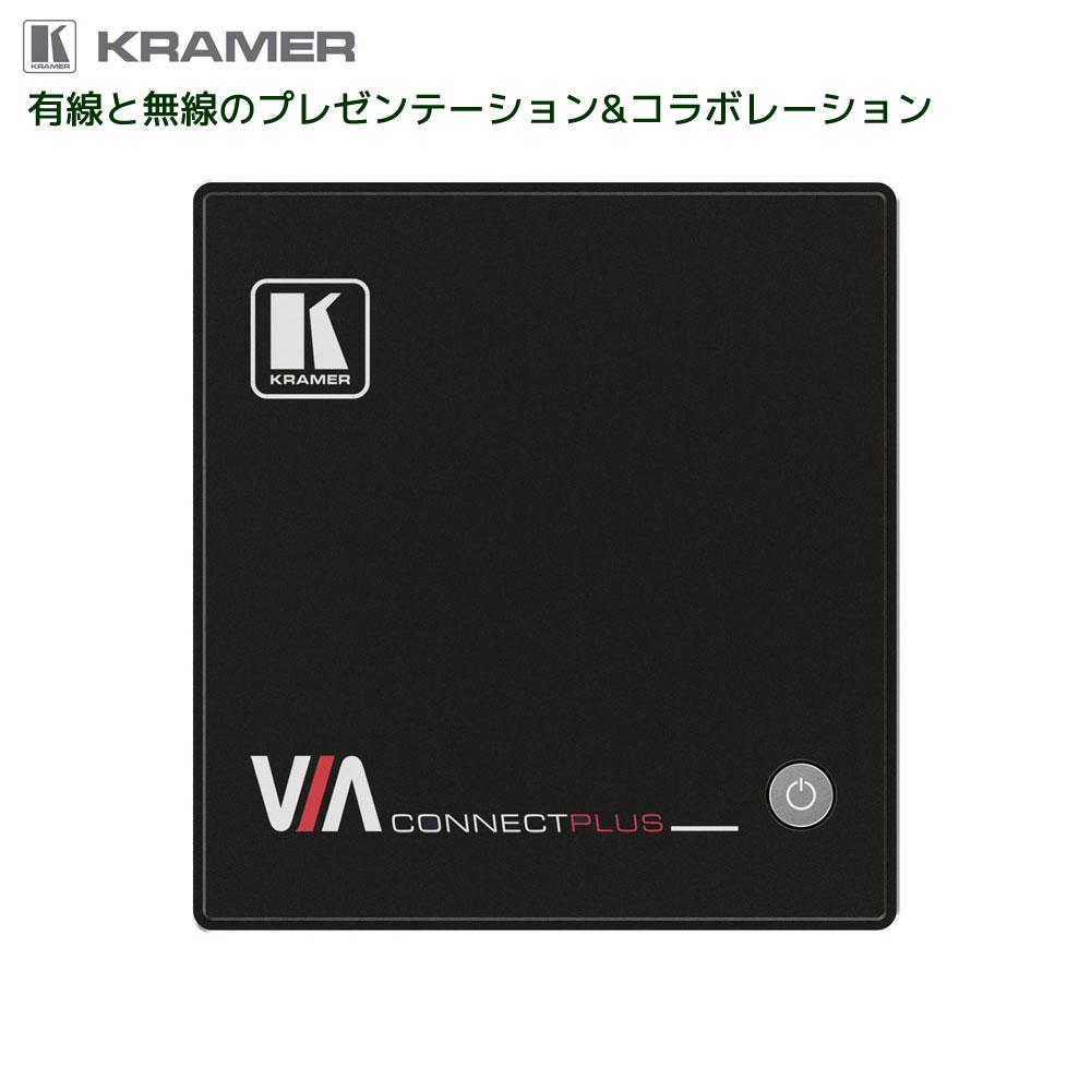 【5/6迄P2倍★5/1限定P5倍】KRAMER クレイマー製 ワイヤレスプレゼンテーション&コラボレーション ソリューション VIA CONNECT PLUS