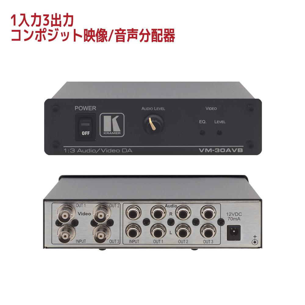 【5/6迄P2倍★5/1限定P5倍】KRAMER クレイマー製 1:3 コンポジット & ステレオ音声分配器 VM-30AVB