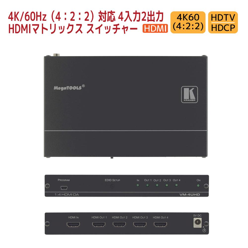 KRAMER クレイマー製 4x2 4K60 4:2:0 HDMI マトリックス スイッチャー VS-42UHD