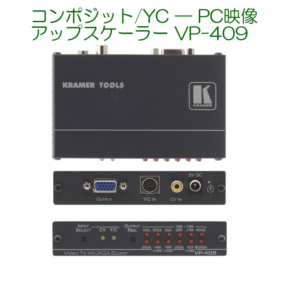 KRAMER クレイマー製 コンポジット/YC — PC映像スケーラー VP-409