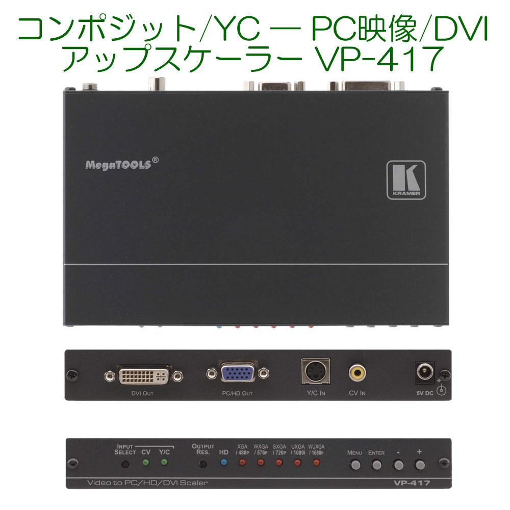 KRAMER クレイマー製 コンポジット/YC — PC映像/DVI スケーラー VP-417