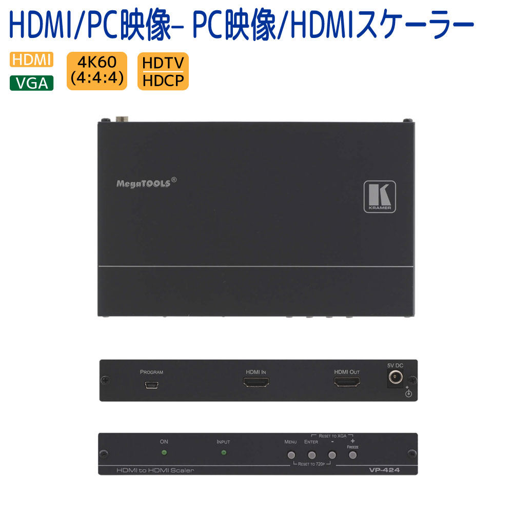 KRAMER クレイマー製 HDMI - HDMIスケーラー VP-424