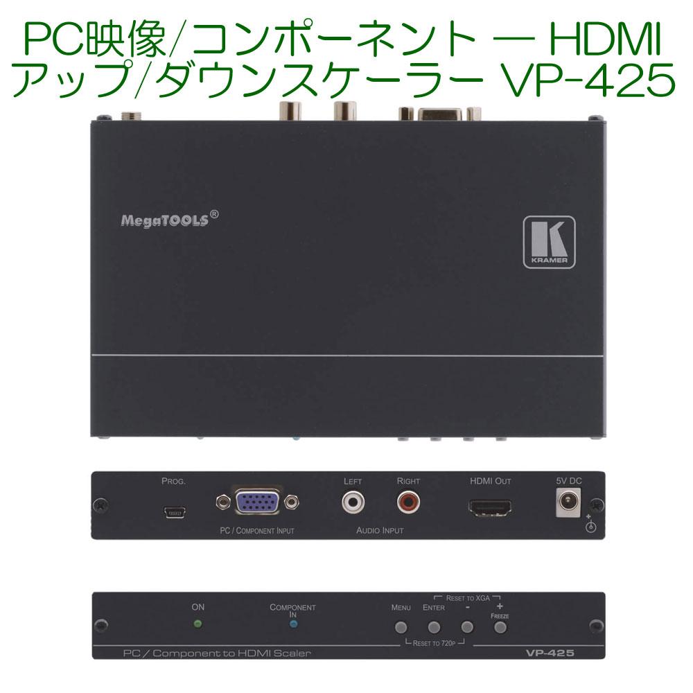 【5/6迄P2倍★5/1限定P5倍】KRAMER クレイマー製 PC映像/コンポーネント — HDMI スケーラー VP-425