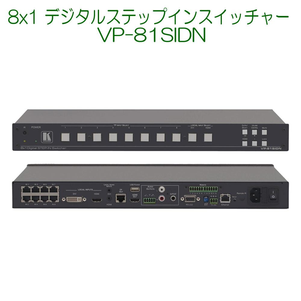KRAMER クレイマー製 8x1 デジタルステップインスイッチャー VP-81SIDN