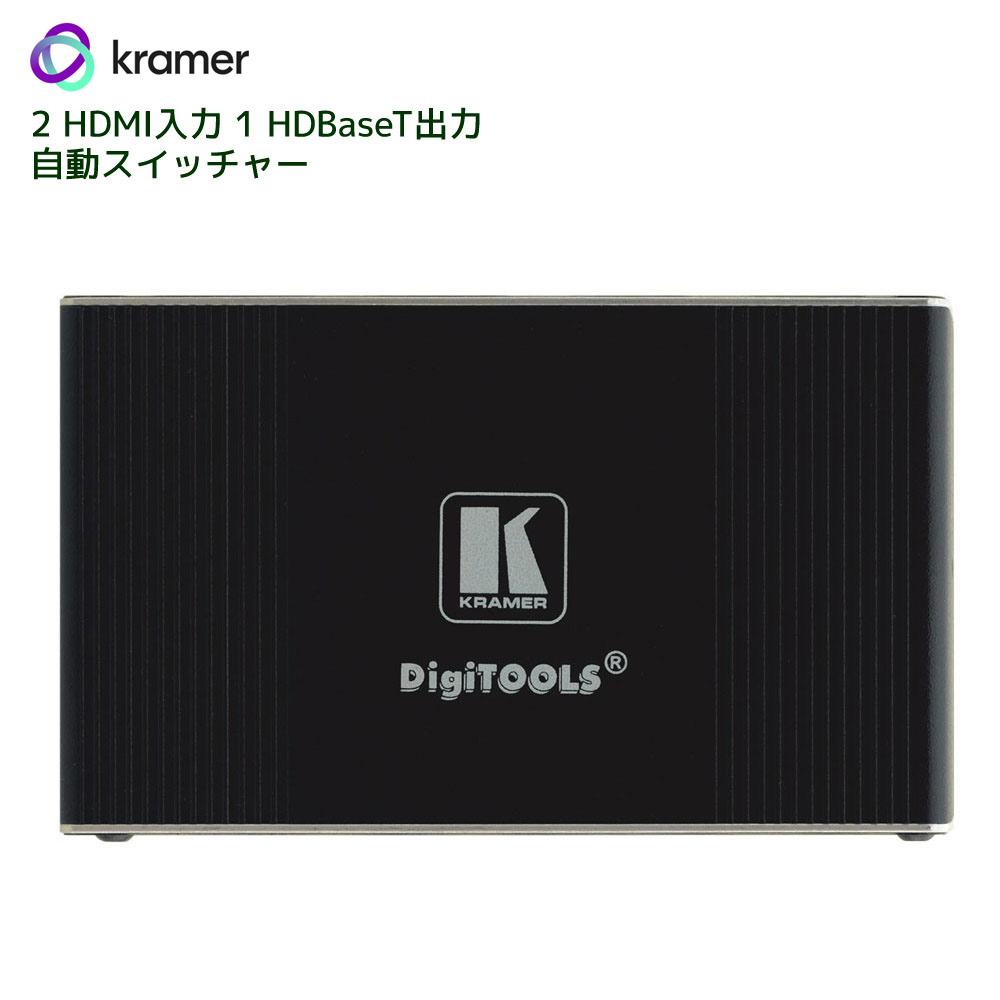 【3/27 0時~ 最大2000円クーポン&P2倍】KRAMER クレイマー製 2 HDMI入力 1 HDBaseT出力 自動スイッチャー VS-21DT