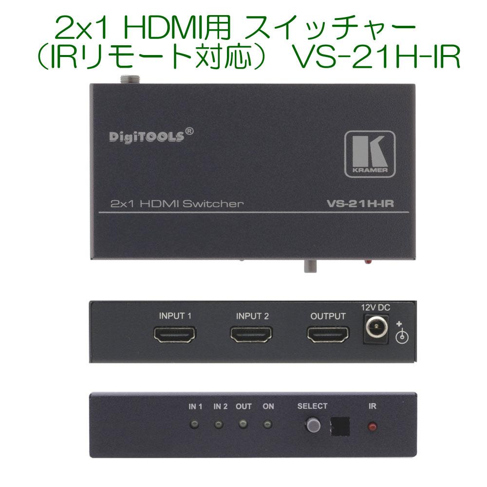 【~3/11 1:59 P5倍&最大63%値引】KRAMER クレイマー製 2x1 HDMI用 スイッチャー (IRリモート対応) VS-21H-IR