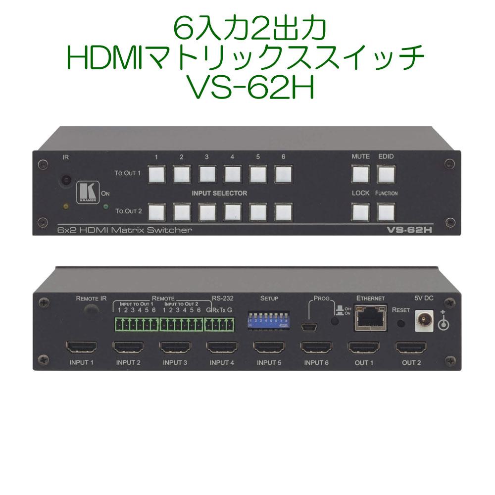 KRAMER クレイマー製 6x2 HDMIマトリックススイッチャー VS-62H
