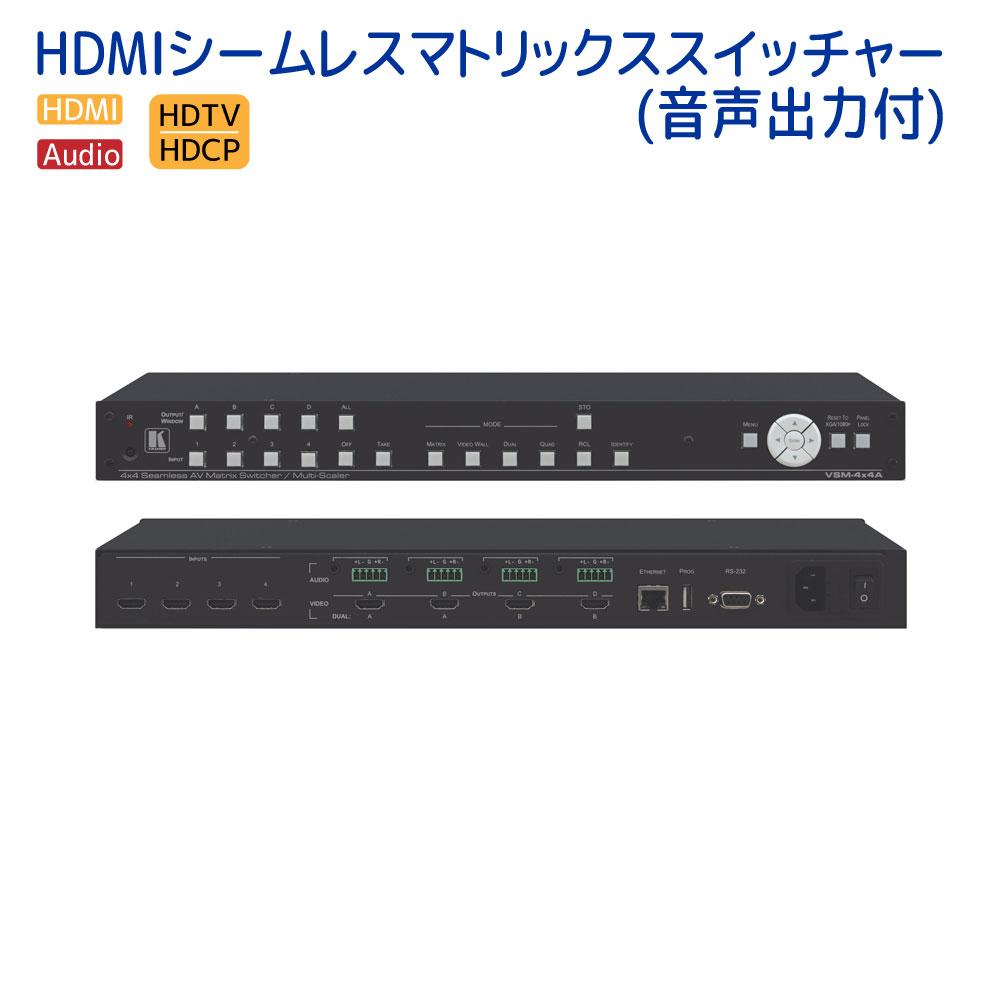 【~3/11 1:59 P5倍&最大63%値引】KRAMER クレイマー製 HDMIシームレスマトリックススイッチャー(音声出力付) VSM-4x4A
