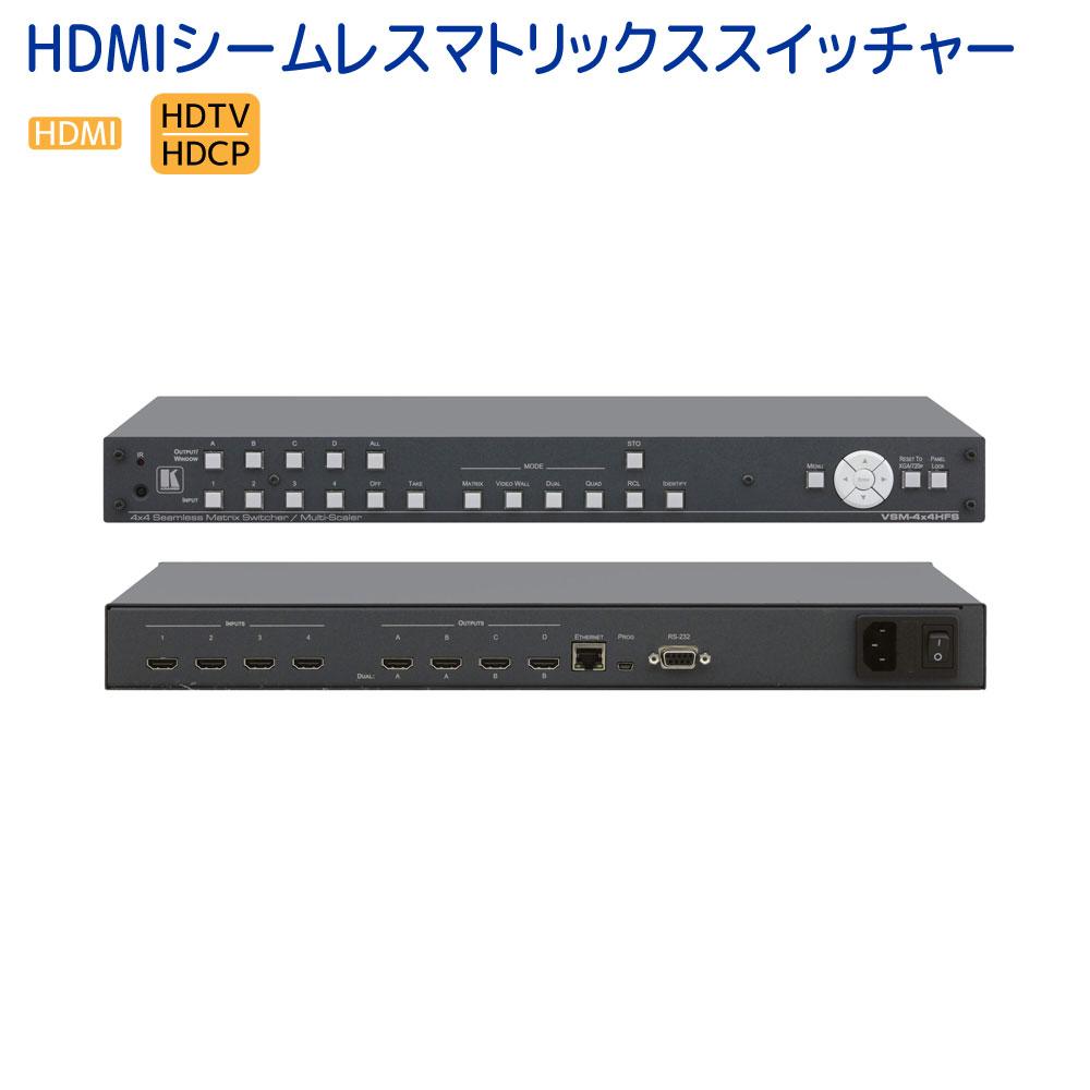 KRAMER クレイマー製 HDMIシームレスマトリックススイッチャー VSM-4x4HFS