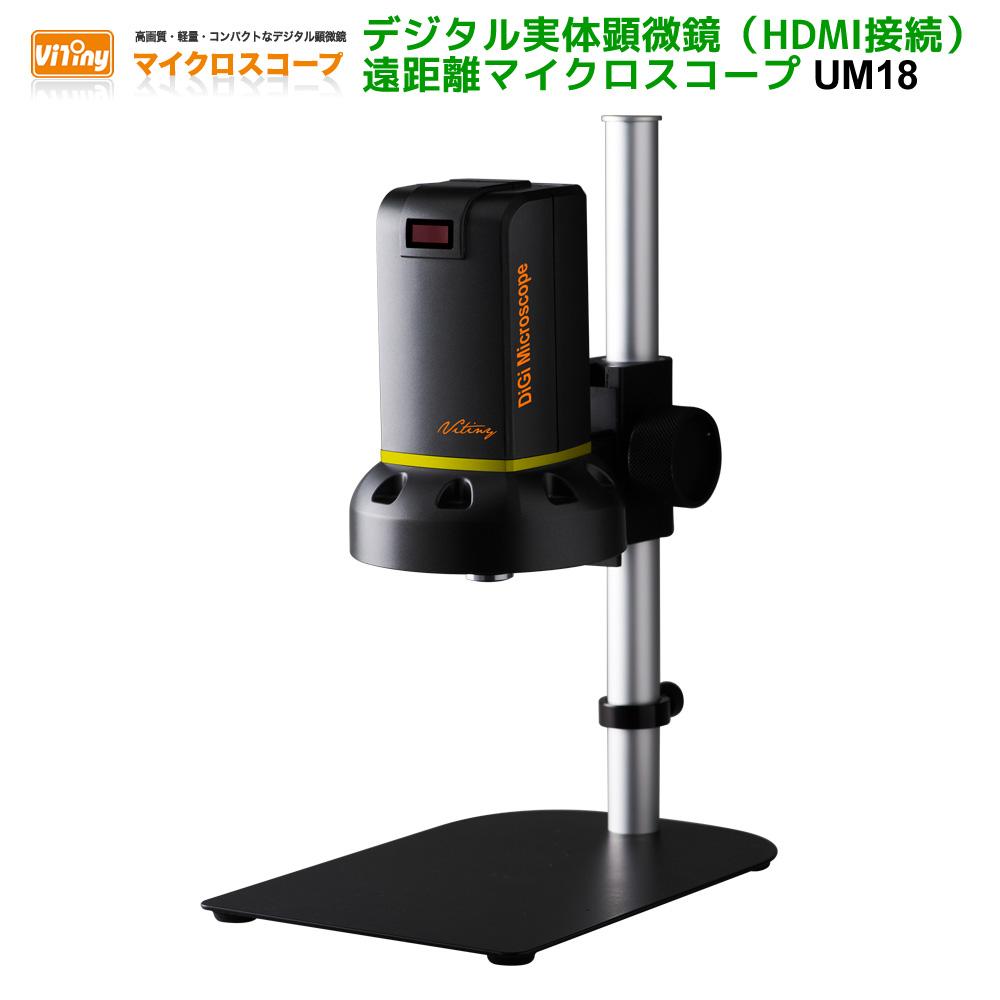 【史上最も激安】 【4/23 20時~ 最大2千円クーポン&P2倍】MicroLinks製 ViTiny デジタル実体顕微鏡 (遠距離マイクロスコープ)(HDMI接続) UM18, チトセスポーツ 87ee2e5a