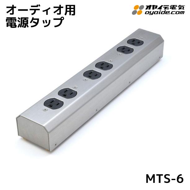 OYAIDE オヤイデ電気 製 オーディオ用電源タップ「MTS-6」