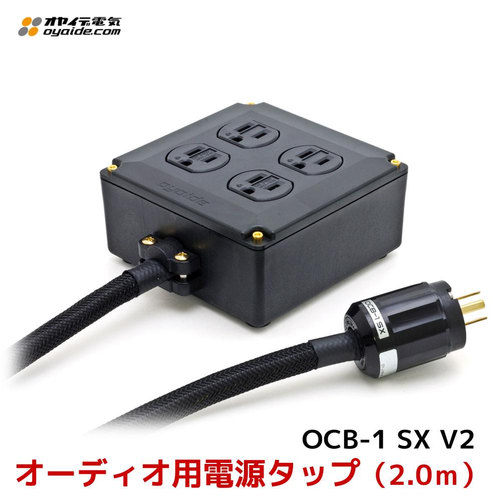 OYAIDE オヤイデ電気 製 オーディオ用電源タップ「OCB-1 SX V2」
