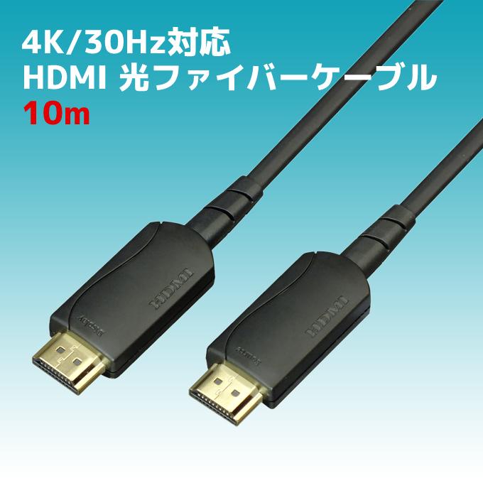 4K30Hz対応(10.2Gbps) 外的ノイズに強い HDMI光ファイバーケーブル(10m) RCL-HDAOC4K30-010rpup2
