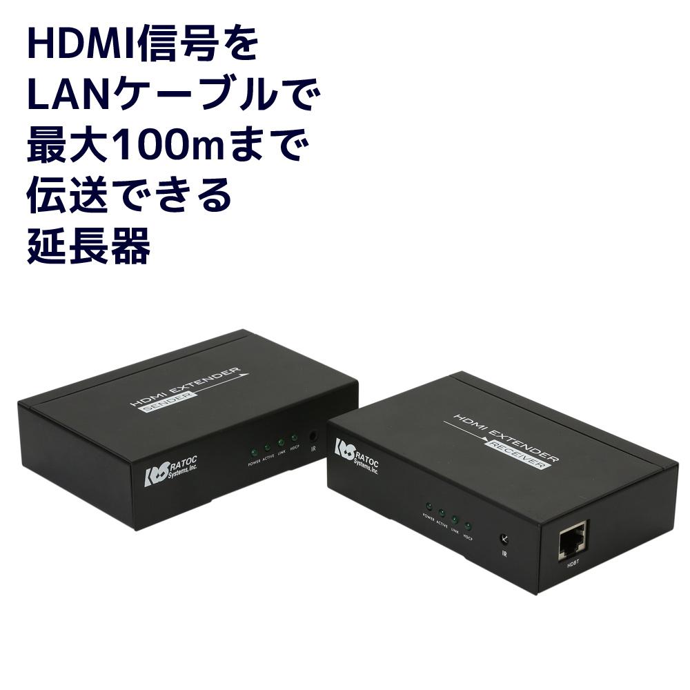 【8/3 23:59迄 P2倍&最大2000円クーポン】HDMI延長器(100m) REX-HDEX100A HDMI リピーター HDMI 延長