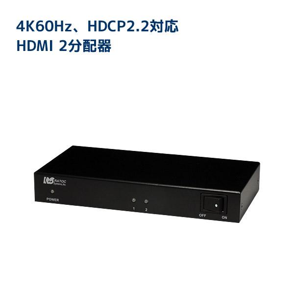 4K/60Hz対応 HDR HDMIスプリッター REX-HDSP2-4K 4K60Hz 4:4:4、HDCP2.2対応映像を2分配し出力可能!国内開発・生産の日本製HDMI分配器