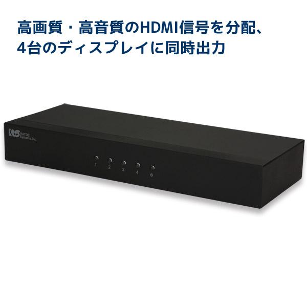 【5/6迄P2倍★5/1限定P5倍】3D対応1入力4出力HDMI分配器 REX-HDSP4A HDMI 分配器 1入力4出力 HDMI 分配器 HDMI スプリッター 同時出力