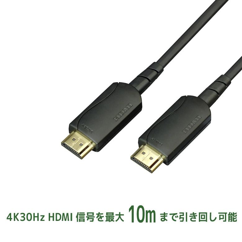 4K30Hz対応(10.2Gbps) 外的ノイズに強い HDMI光ファイバーケーブル(10m) RCL-HDAOC4K30-010