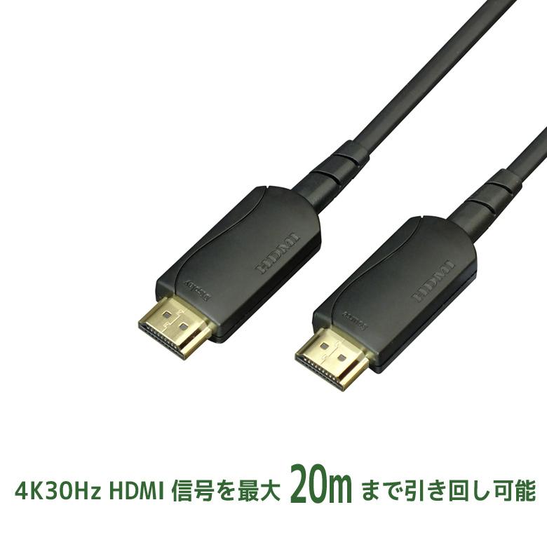 4K30Hz対応(10.2Gbps) 外的ノイズに強い HDMI光ファイバーケーブル(20m) RCL-HDAOC4K30-020